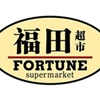 Fortune Supermarket logo 150